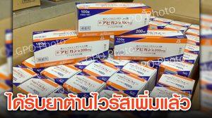 ข่าวดี! ยาต้านไวรัสจากญี่ปุ่น ถึงไทยแล้ว
