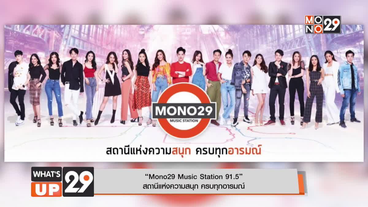 """Mono29 Music Station 91.5"" สถานีแห่งความสนุก ครบทุกอารมณ์"