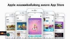 Apple ลบแอพพลิเคชั่น 700 แอพ จาก App Store เนื่องจากทำผิดกฏ