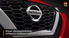 Nissan ปรับกลยุทย์ครั้งใหญ่ โฟกัสตลาด ร่วมพัฒนา ลดโรงงาน และปรับเป้าหมาย