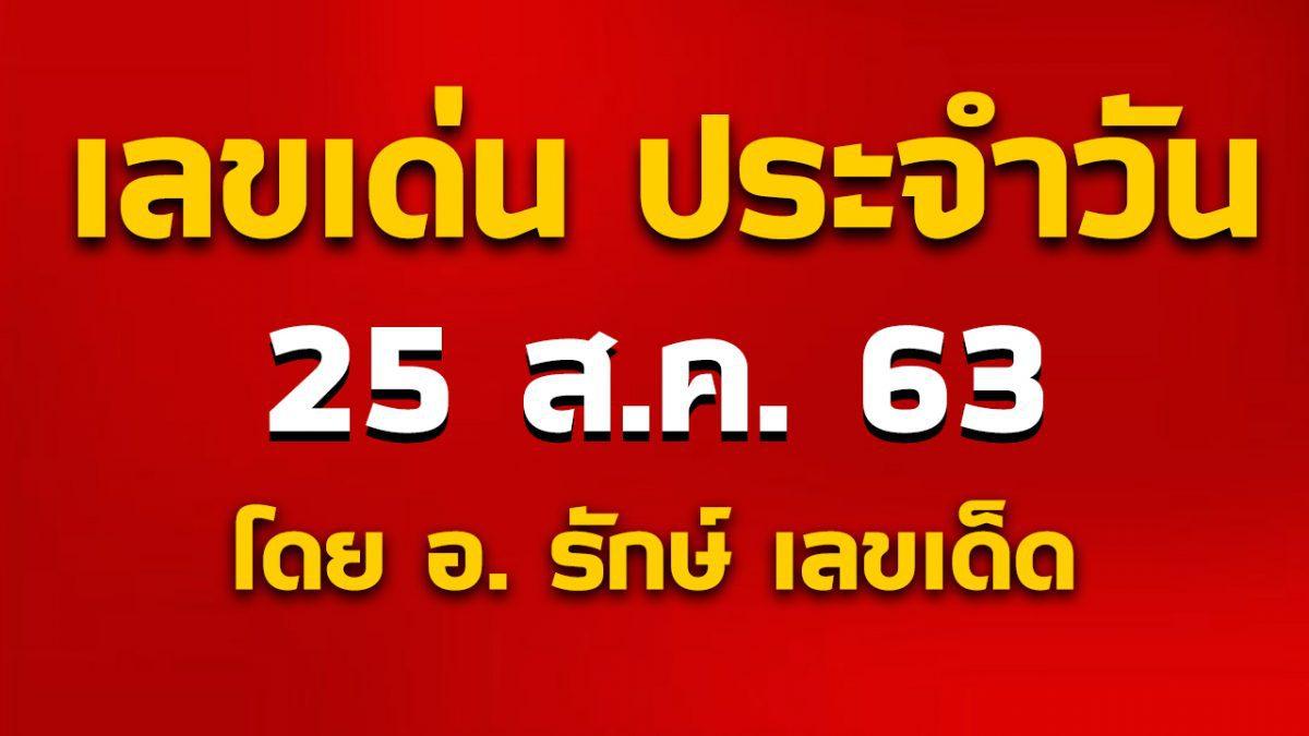 เลขเด่นประจำวันที่ 25 ส.ค. 63 กับ อ.รักษ์ เลขเด็ด #ฮานอย