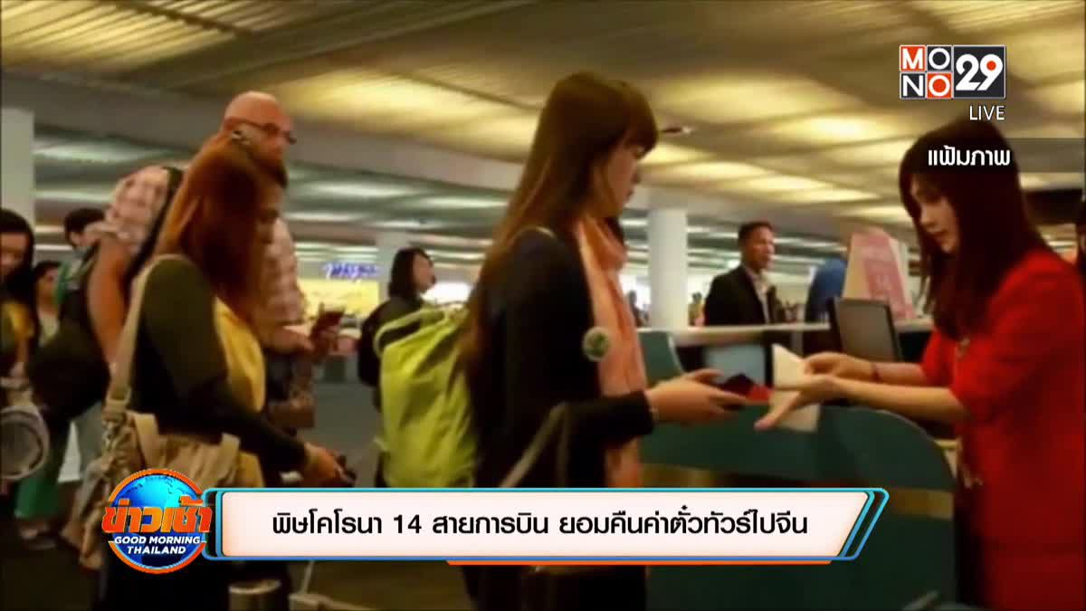 พิษโคโรนา 14 สายการบิน ยอมคืนค่าตั๋วทัวร์ไปจีน