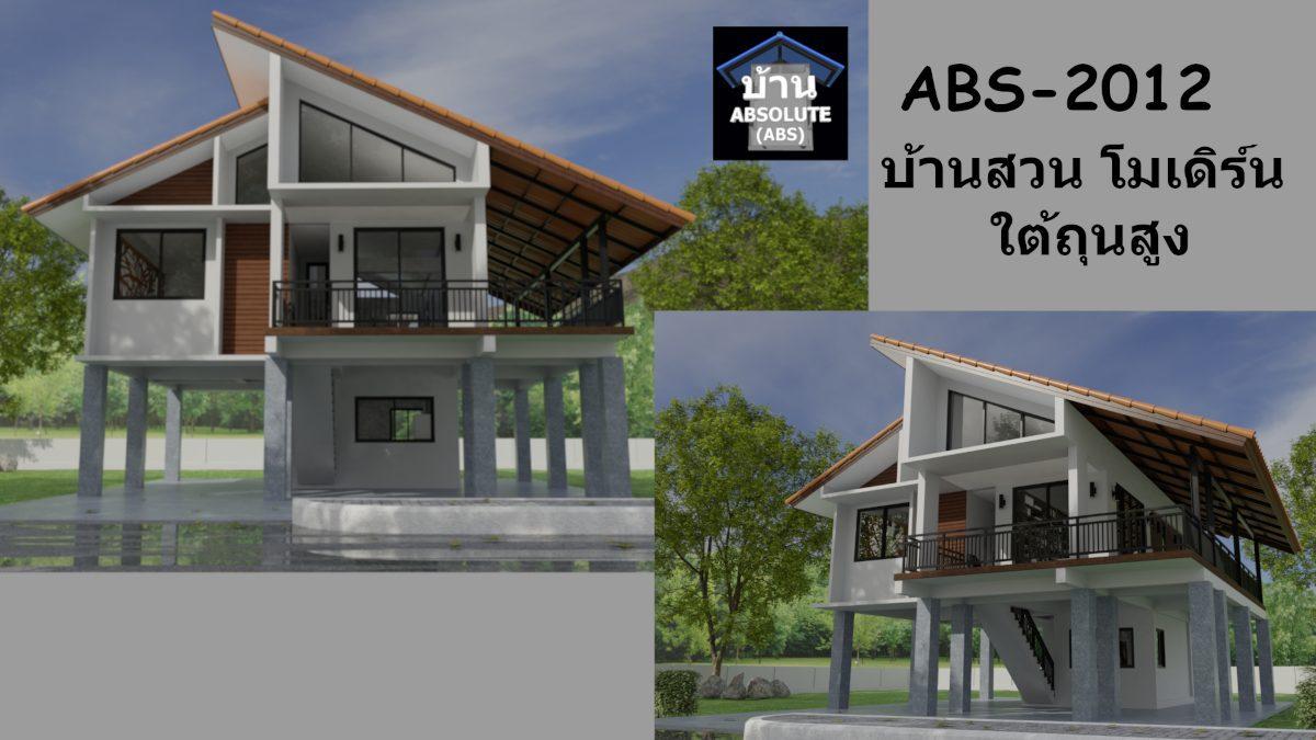 แบบบ้าน Absolute ABS 2012 บ้านสวน สไตล์โมเดิร์น ใต้ถุนสูง