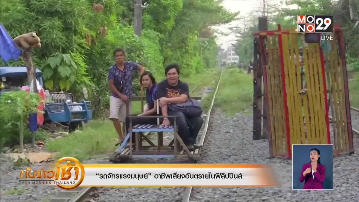 """""""รถจักรแรงมนุษย์"""" อาชีพเสี่ยงอันตรายในฟิลิปปินส์"""