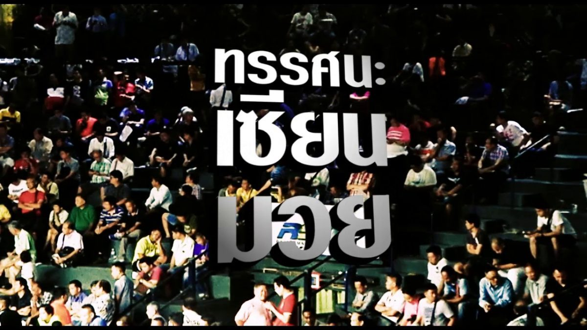 คู่เอกมวยไทย 7 สี วันอาทิตย์นี้ (21 ม.ค.61) เซียนมวยแนะทรรศนะอย่างไร ไปชม