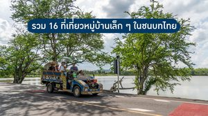 รวม 16 ที่เที่ยวหมู่บ้านเล็ก ๆ ในชนบทไทย