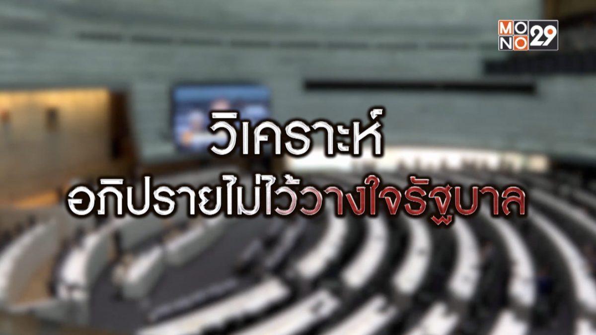 วิเคราะห์ฝ่ายค้านซักฟอกอภิปรายไม่ไว้วางใจรัฐบาล 03-02-63