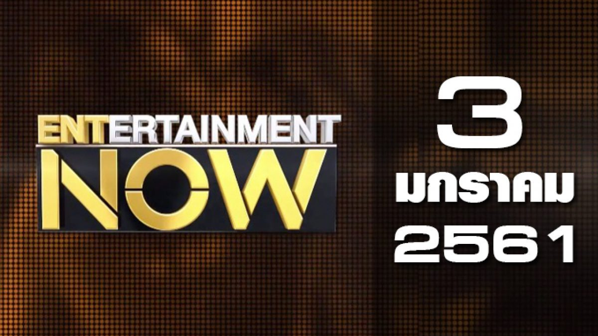 Entertainment Now Break 1 03-01-61