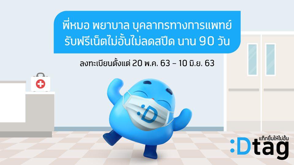 #BetterTogether ดีแทคร่วมให้กำลังใจและปลุกพลังรับ New Normal หลังวิกฤติโควิด อัปเกรดเน็ตไม่อั้นไม่ลดสปีดฟรีให้บุคลากรทางการแพทย์ อสม.ทั่วประเทศไทย