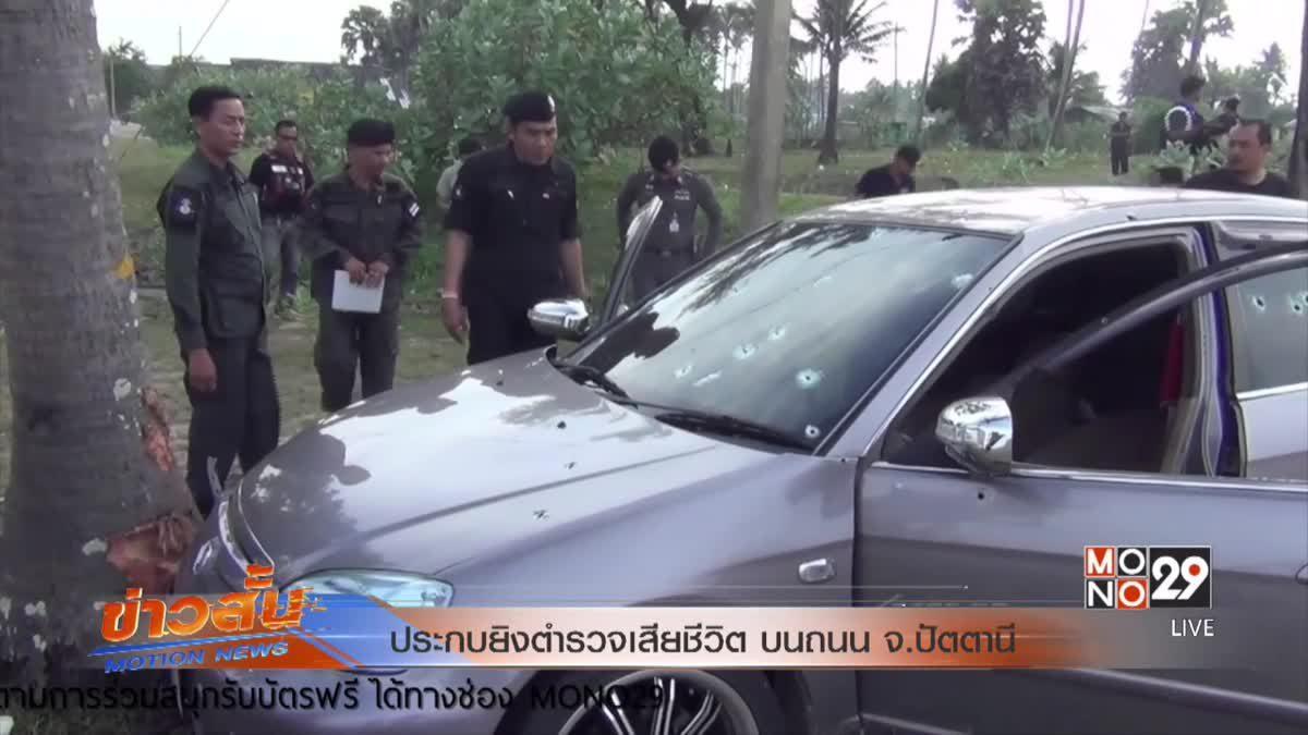 ประกบยิงตำรวจเสียชีวิตบนถนน จ.ปัตตานี