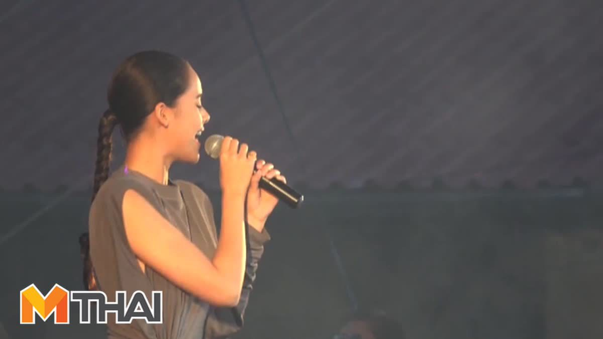 แฟนคลับฟิน ญาญ่า โชว์สกิลร้องเพลง สวยครบเครื่องมาก!!!