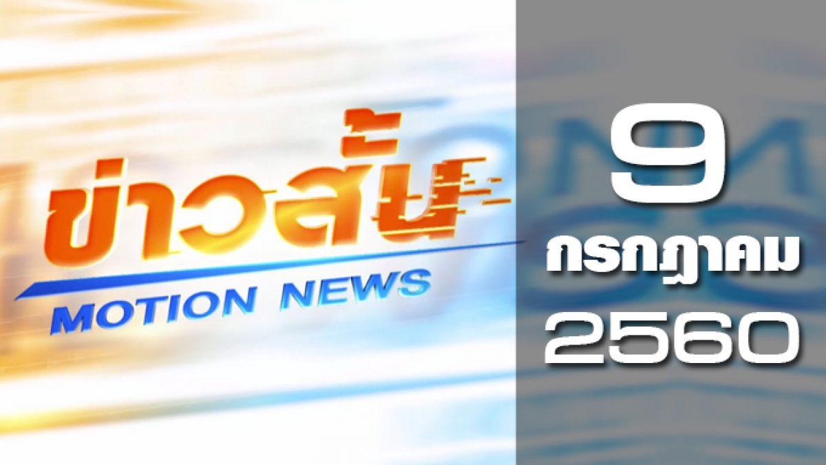 ข่าวสั้น Motion News Break 1 09-07-60