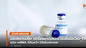 'ออสเตรเลีย' เตรียมทดลองวัคซีนโควิด-19 ชนิด mRNA ของตนเอง