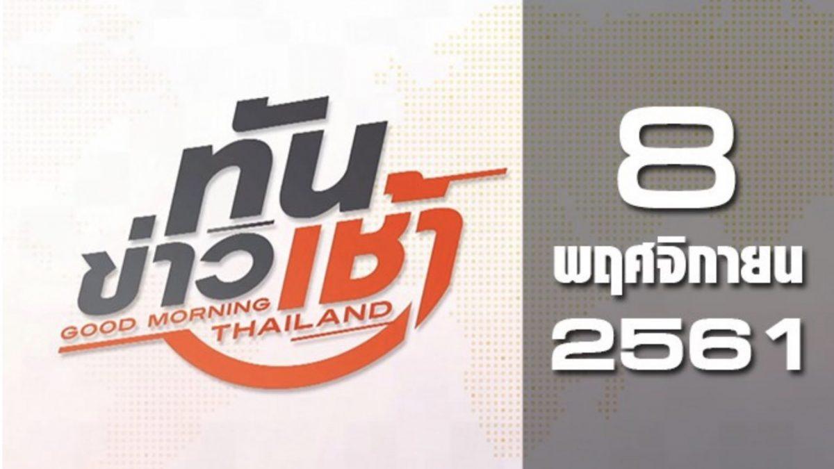 ทันข่าวเช้า Good Morning Thailand 08-11-61