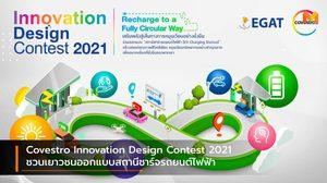 Covestro Innovation Design Contest 2021 ชวนเยาวชนออกแบบสถานีชาร์จรถยนต์ไฟฟ้า