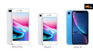 สื่อนอกเผย Apple ลดการผลิต iPhone XR แต่เพิ่ม iPhone 8 และ 8 Plus แทน