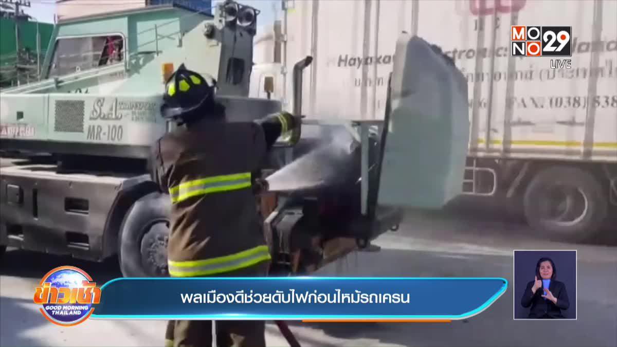 พลเมืองดีช่วยดับไฟก่อนไหม้รถเครน