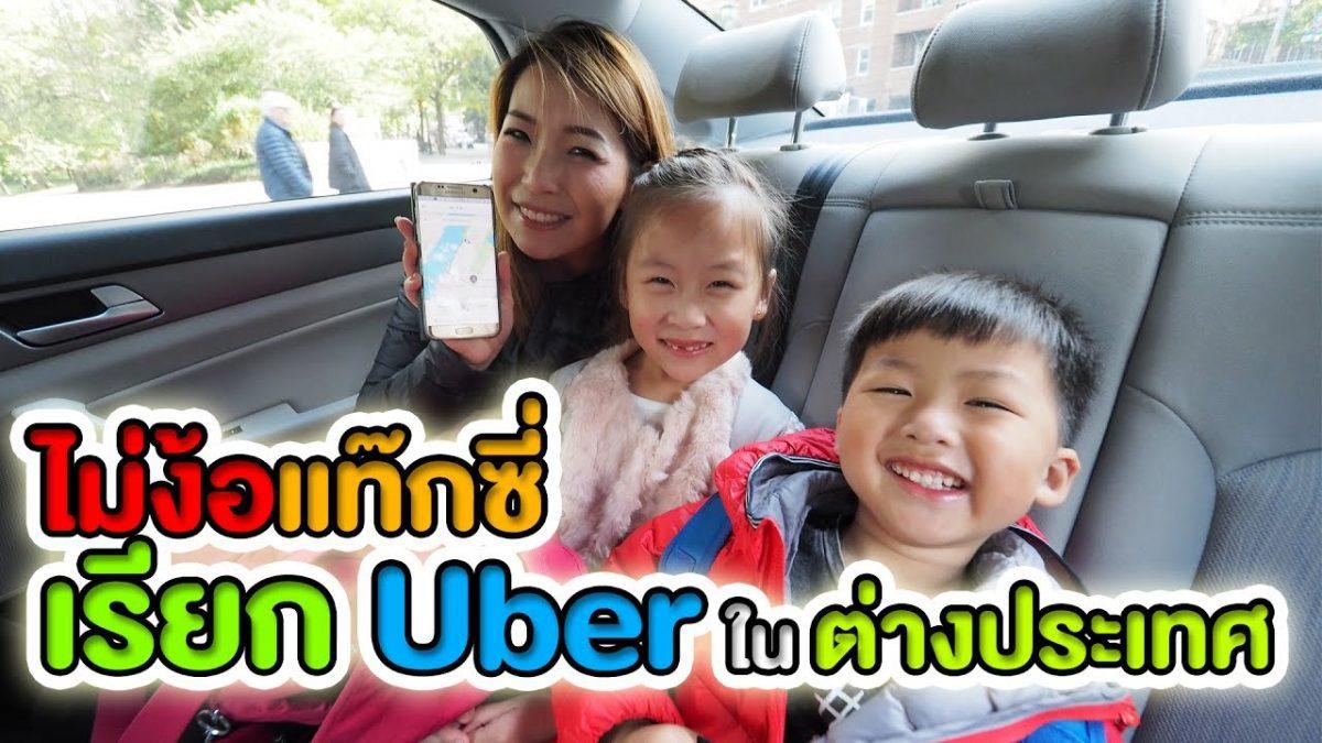 ไม่ง้อแท๊กซี่ เรียก Uber ในต่างประเทศ