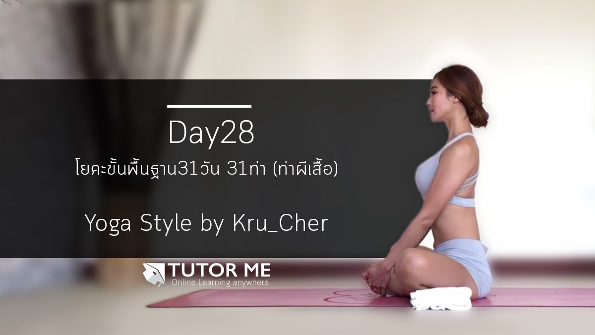 Basic by Kru'Cher - Day28 : Butterfly Pose / Badhakonasana (ท่าผีเสื้อ)