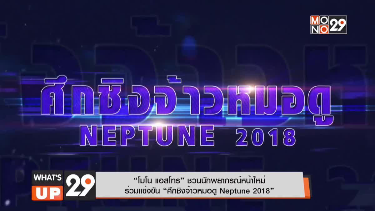 """""""โมโน แอสโทร"""" ชวนนักพยากรณ์หน้าใหม่ ร่วมแข่งขัน """"ศึกชิงจ้าวหมอดู Neptune 2018"""""""