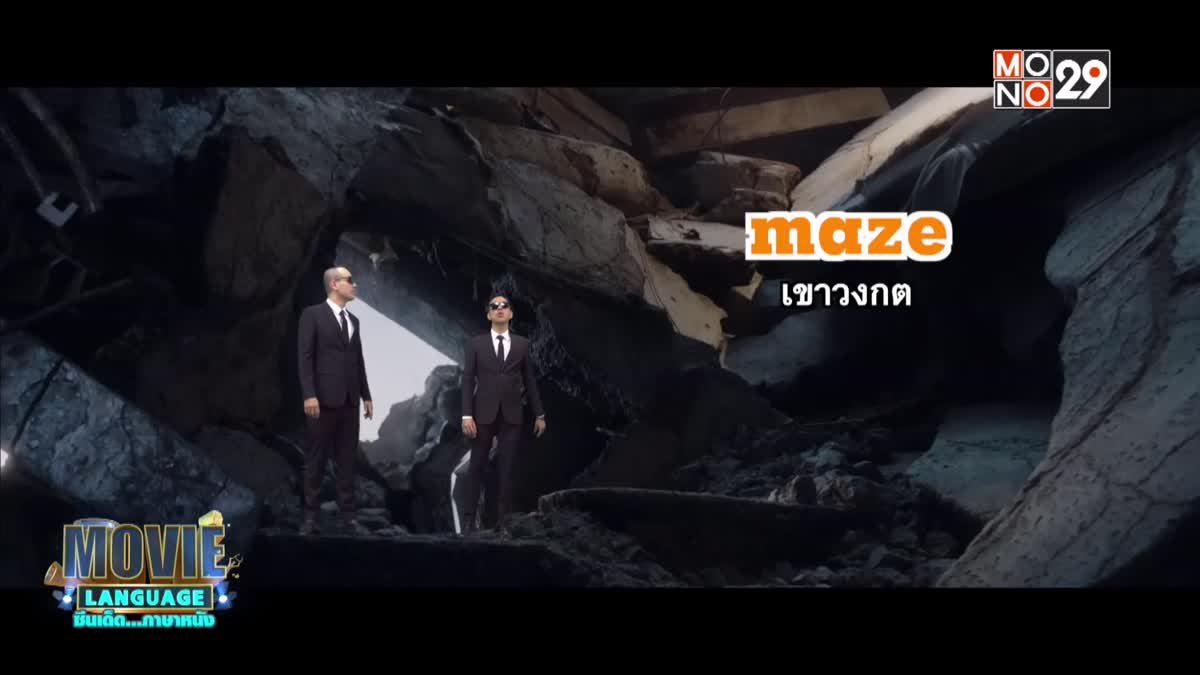 Movie Language จากภาพยนตร์เรื่อง Maze Runner 2 : The Scorch Trials สมรภูมิมอดไหม้