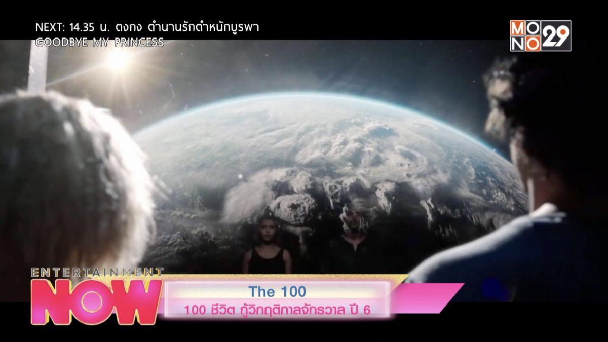 The 100  100 ชีวิต กู้วิกฤติกาลจักรวาล ปี 6 ทุกวันเสาร์-อาทิตย์ เวลา 16.55. น.