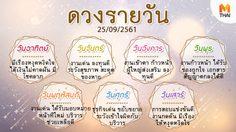 ดูดวงรายวัน ประจำวันอังคารที่ 25 กันยายน 2561 โดย อ.คฑา ชินบัญชร