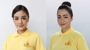 กระแต อาร์สยาม – บิว กัลยาณี ชวนคนไทยสวมเสื้อเหลือง ร่วมรับเสด็จ
