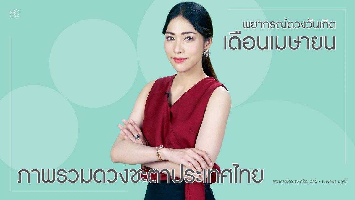 ภาพรวมดวงชะตาประเทศไทย  ประจำเดือนเมษายน 2562