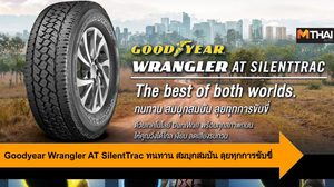 Goodyear Wrangler AT SilentTrac ทนทาน สมบุกสมบัน ลุยทุกการขับขี่