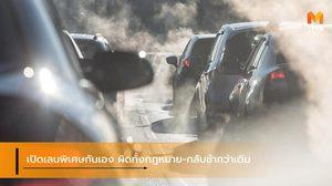 เปิดเลนพิเศษกันเอง ผิดทั้งกฎหมาย-รถติดหนัก กลับช้ากว่าเดิม