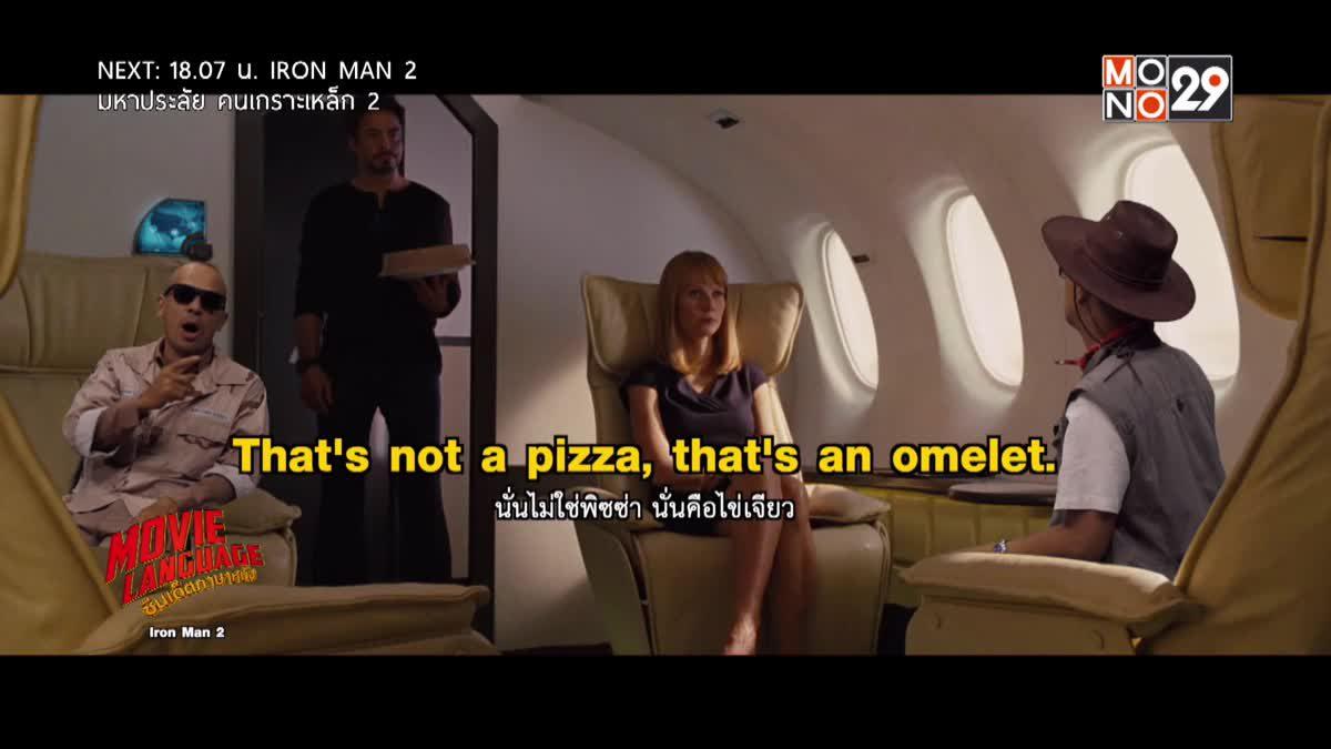 Movie Language ซีนเด็ดภาษาหนัง จากภาพยนตร์เรื่อง Iron Man 2 : มหาประลัยคนเกราะเหล็ก 2