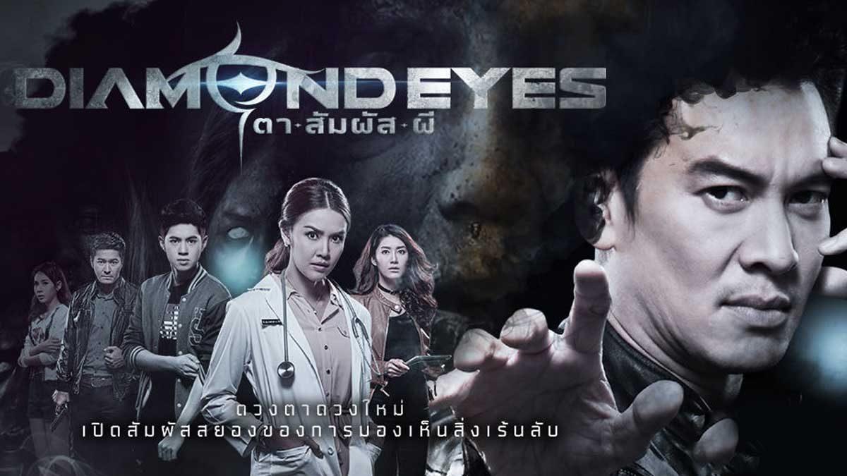 ตาสัมผัสผี  Diamond Eyes - ตัวอย่างซีรีส์