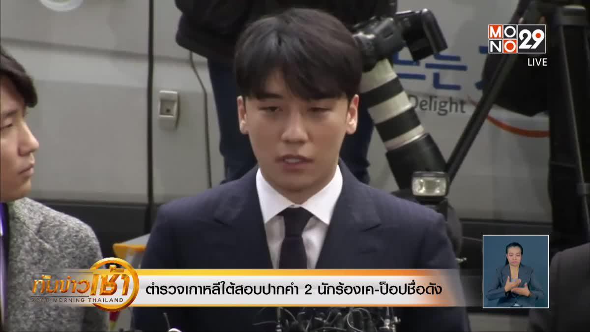 ตำรวจเกาหลีใต้สอบปากคำ 2 นักร้องเค-ป็อปชื่อดัง