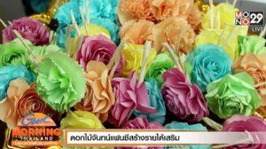 ดอกไม้จันทน์แฟนซี!? รายได้ดีในความแตกต่าง