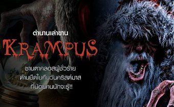 ตำนานเล่าขาน Krampus ซานตาคลอสผู้ชั่วร้าย ด้านมืดในคืนวันคริสต์มาส ที่น้อยคนนักจะรู้!!