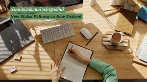 เรียนต่อนิวซีแลนด์ หลักสูตรใหม่ New Global Pathway to New Zealand