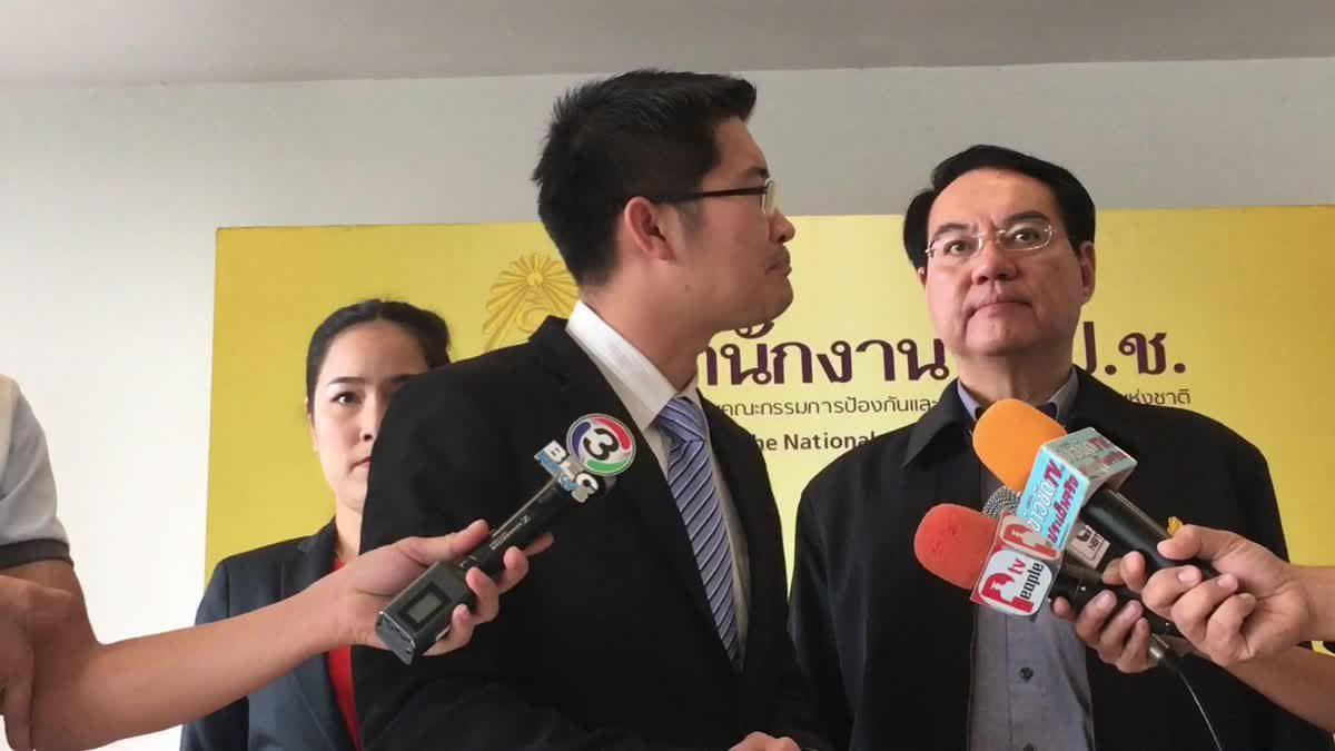 หัวหน้ากลุ่มไทยศรีวิไลย์ ยื่นหนังสือขอยกเลิก หลักเกณฑ์การรับทรัพย์สินหรือประโยชน์อื่นใดโดยธรรมจรรยาของเจ้าหน้าที่ของรัฐ พ.ศ.2543
