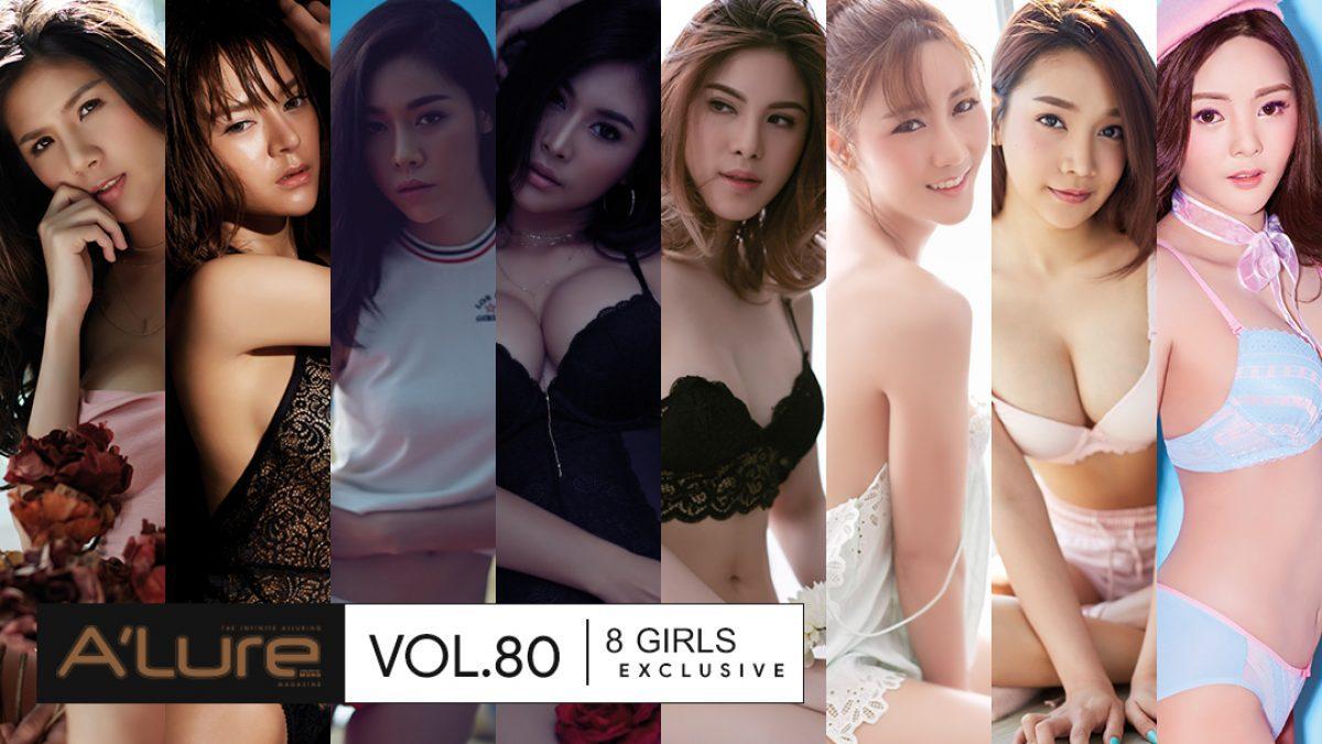 8 สาวเซ็กซี่กำลังจะมาทำให้หัวใจทุกคนสั่นสะเทือน