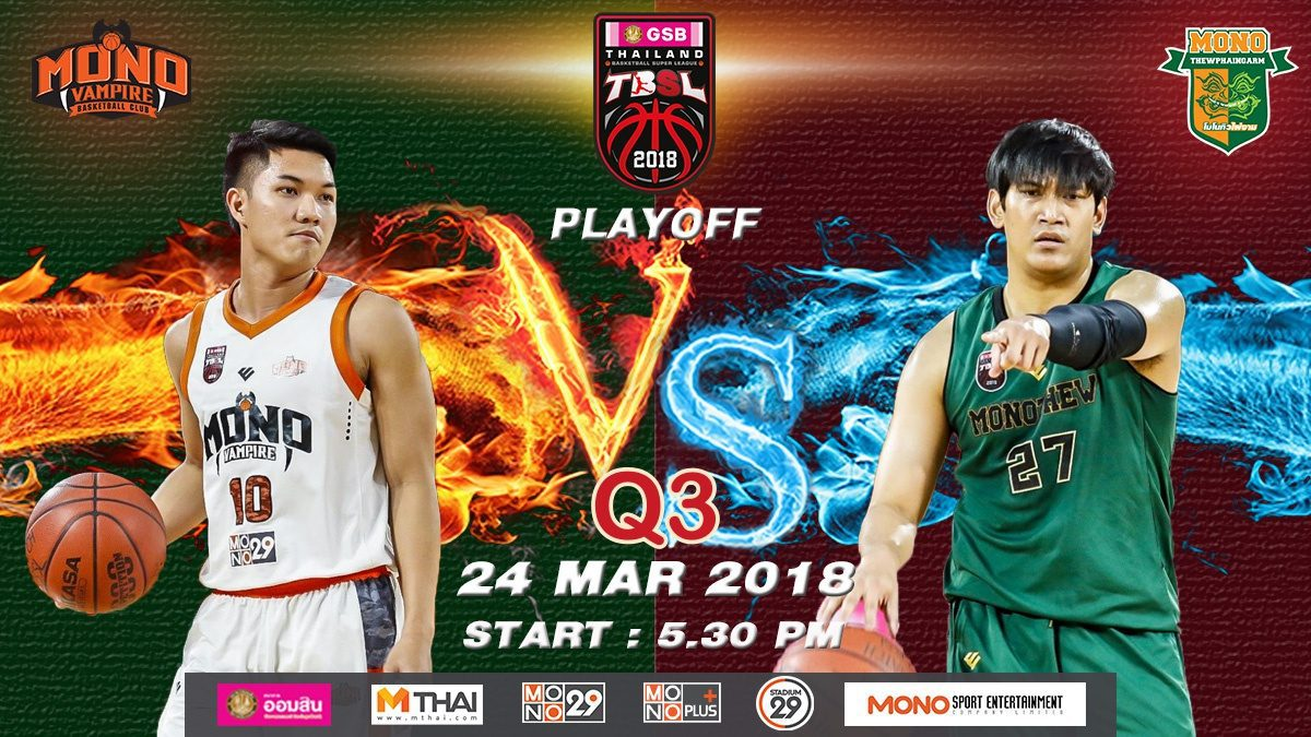 Q3 Mono Vampire (THA)  VS  Mono Thew (THA) : GSB TBSL 2018 (PLAYOFFS GAME1) 24 Mar 2018