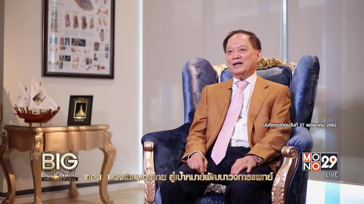 Big Billionaire มหัศจรรย์พันล้าน : นพ.บุญ วนาสิน ตอน : มองโลกมองไทย สู่เป้าหมายพัฒนาวงการแพทย์