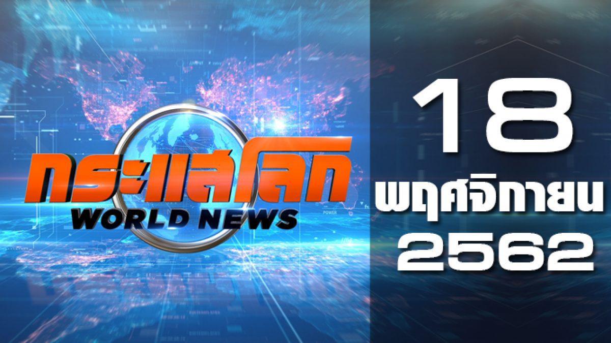 กระแสโลก World News 18-11-62