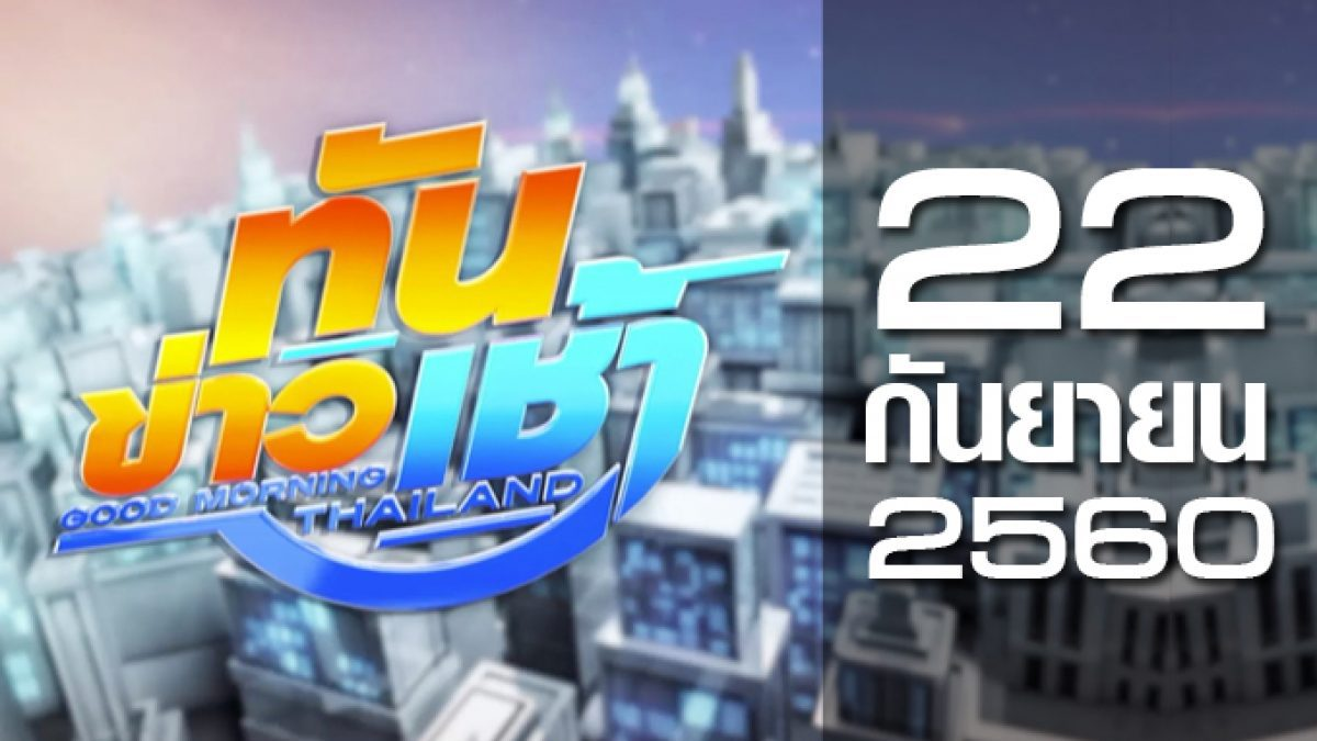 ทันข่าวเช้า Good Morning Thailand 22-09-60