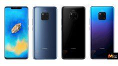 Huawei Mate 20 Pro จะมีเวอร์ชั่นราคาถูกลง แต่คุณอาจไม่มีโอกาสได้ซื้อ