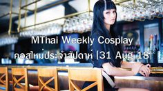MThai Weekly Cosplay มาแล้วจ้า!! คอสใหม่ประจำสัปดาห์ [31 Aug 18]