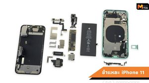 iPhone 11 ถูกชำแหละ พบแบตเตอรี่ 3110 mAh