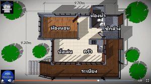แบบบ้านสวน ขนาดเล็กยกพื้นสูงมีพื้นที่ใช้สอย 74 ตารางเมตร