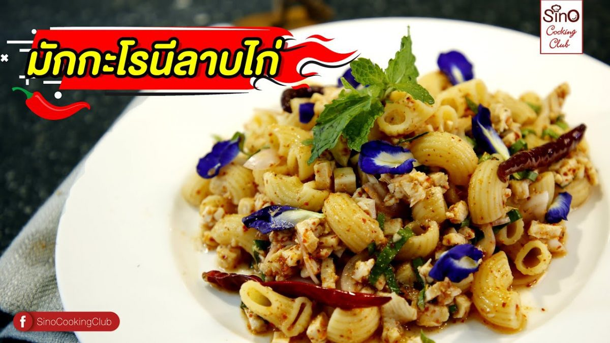 สตูซีฟู้ดและก๋วยเตี๋ยวหน้าหมูสับ | EP.23 Sino Cooking Club