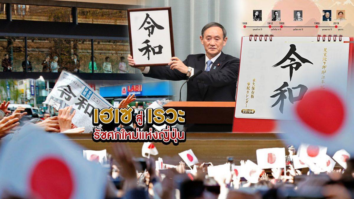 เฮเซ สู่ เรวะ รัชศักใหม่แห่งญี่ปุ่น 30-04-62
