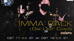 Last Chaos เปิดตัว MV เพลง 'IMMA BACK – นิลโลหิต' พร้อมการันตีเปิด CBT 11 ตุลาคมนี้ชัวร์!!